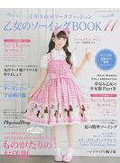 乙女のソーイングBOOK 手作りのロリータファッション 11 ロリータファッションが大好きな女の子のための手作り服とこもの