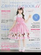 乙女のソーイングBOOK 手作りのロリータファッション 11 ロリータファッションが大好きな女の子のための手作り服とこもの (レディブティックシリーズ)(レディブティックシリーズ)