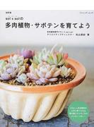 sol×solの多肉植物・サボテンを育てよう 改訂版