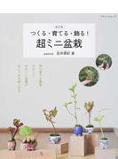 つくる・育てる・飾る!超ミニ盆栽 初心者でも簡単!小さくてかわいい盆栽のおしゃれな楽しみ方 改訂版