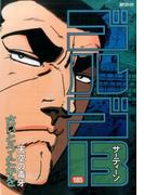 ゴルゴ13 185 天空の毒牙 (SPコミックス)(SPコミックス)
