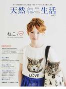 天然ねこ生活 vol.2 ねことLOVE (別冊天然生活 CHIKYU-MARU MOOK)(CHIKYU-MARU MOOK)