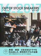 OUT OF STOCK SNEAKERS 完全保存版 2016−2017
