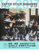 OUT OF STOCK SNEAKERS 完全保存版 2016−2017 (三才ムック)(三才ムック)