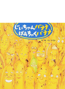 じいちゃんバナナばあちゃんバナナ