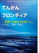 てんかんフロンティア 未来へのNew Trend Clinical and Basic Epilepsy Research,Past and Future