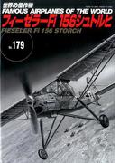 世界の傑作機 フィーゼラーfi156シュトルヒ