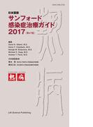 サンフォード感染症治療ガイド 日本語版 2017