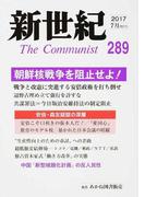 新世紀 The Communist 289(2017−7月) 朝鮮核戦争を阻止せよ!