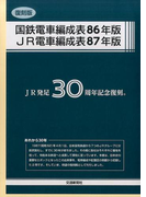 国鉄電車編成表 2巻セット