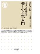 カリスマ解説員の楽しい星空入門 (ちくま新書)(ちくま新書)