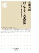 ほんとうの憲法 戦後日本憲法学批判 (ちくま新書)(ちくま新書)