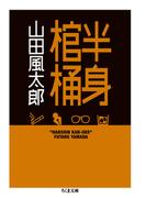 半身棺桶 (ちくま文庫)(ちくま文庫)