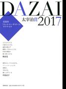太宰治賞 2017