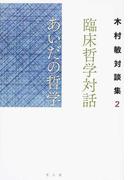 木村敏対談集 2 臨床哲学対話 あいだの哲学