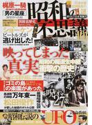 昭和の不思議101 消された日本発掘号 (ミリオンムック)