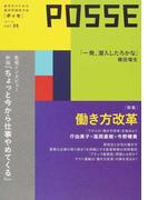 POSSE 新世代のための雇用問題総合誌 vol.35 働き方改革