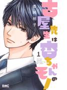 古屋先生は杏ちゃんのモノ(りぼんマスコットコミックス) 3巻セット(りぼんマスコットコミックス)