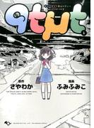 qtμt(ビッグガンガンコミックス) 2巻セット