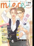 miere6月号vol.1(2017)(miere)