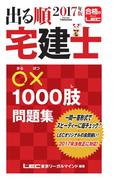 2017年版出る順宅建士 ○×1000肢問題集