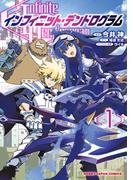 インフィニット・デンドログラム1(ホビージャパンコミックス)