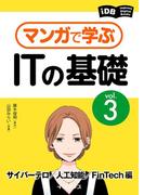 マンガで学ぶITの基礎 Vol.3 サイバーテロ/人工知能/FinTech編(impress Digital Books)