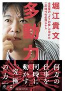 多動力(NewsPicks Book)