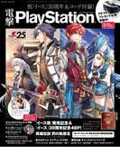 電撃PlayStation Vol.639(電撃PlayStation)
