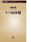 うつ病休職(新潮新書)(新潮新書)