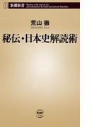 秘伝・日本史解読術(新潮新書)(新潮新書)
