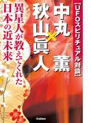 UFOスピリチュアル対談 中丸薫×秋山眞人(ムー・スーパーミステリー・ブックス)