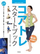 体幹を鍛える コアトレ スタートブック(学研スポーツブックス)
