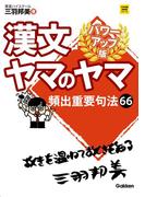 漢文ヤマのヤマ パワーアップ版(大学受験超基礎シリーズ)