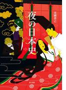 夜の日本史