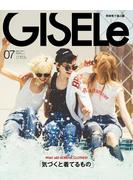 GISELe2017年7月号