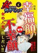 女たちのサスペンス vol.9幸福顔VS不幸顔(家庭サスペンス)