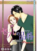 セフレの品格―プライド― 11(ジュールコミックス)