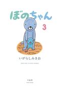 ぼのちゃん(3)