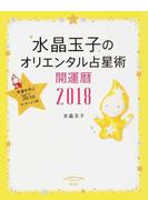 水晶玉子のオリエンタル占星術幸運を呼ぶ365日メッセージつき開運暦 2018