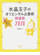 水晶玉子のオリエンタル占星術幸運を呼ぶ365日メッセージつき開運暦 2018 (FLOWER&BEE)