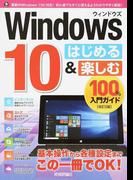 Windows 10はじめる&楽しむ100%入門ガイド 改訂2版