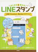 はじめる&売れるLINEスタンプ LINE Creators Marketガイドブック この1冊で作り方から売り方まで全部わかる!