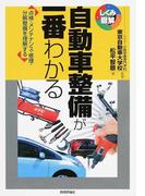 自動車整備が一番わかる 点検・メンテナンス・修理・分解整備を理解する