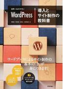世界一わかりやすいWordPress導入とサイト制作の教科書