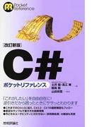 C#ポケットリファレンス 改訂新版 (Pocket Reference)