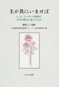 主が共にいませば G.M.フィーリー宣教師が日本の教会に遺したもの