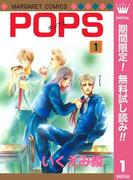 POPS【期間限定無料】 1(マーガレットコミックスDIGITAL)