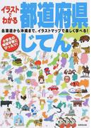 イラストでわかる都道府県じてん 地理学習にぴったり! 北海道から沖縄まで、イラストマップで楽しく学べる!