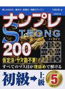 ナンプレSTRONG200 楽しみながら、集中力・記憶力・判断力アップ!! 初級→上級5